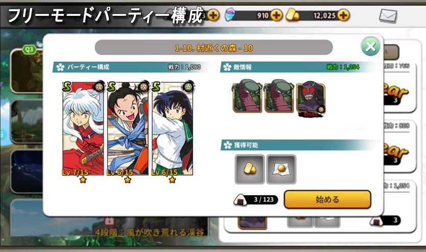 Inuyasha 2912020 2