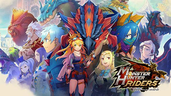 ประกาศเปิดตัว Monster Hunter Riders เกมล่าสแย้บนมือถือจาก Capcom