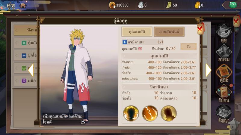 Naruto 312020 24