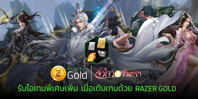 Razer 2112020 1