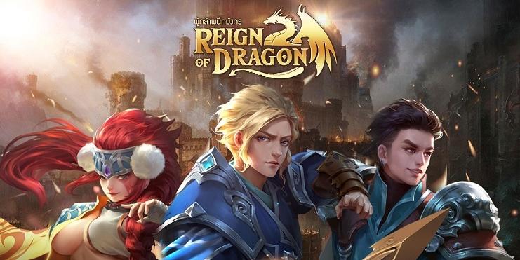 Reign of Dragon เผยหมดเปลือกข้อมูลเบื้องต้นต้องรู้ก่อนลุย 15 ม.ค.
