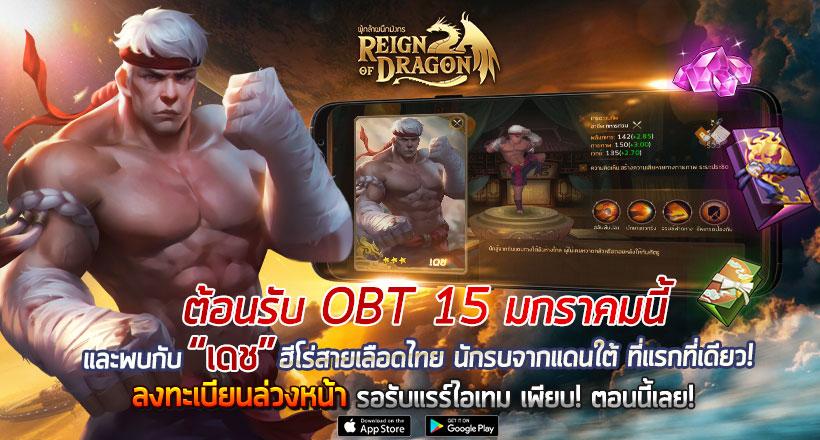 Reign of Dragon ระเบิดศึกมหาสงครามพร้อมกัน 15 มกราคม นี้