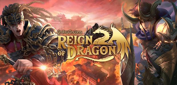 รีวิว Reign of Dragon เกมมือถือ RPG ระเบิดสงครามแดนมังกร