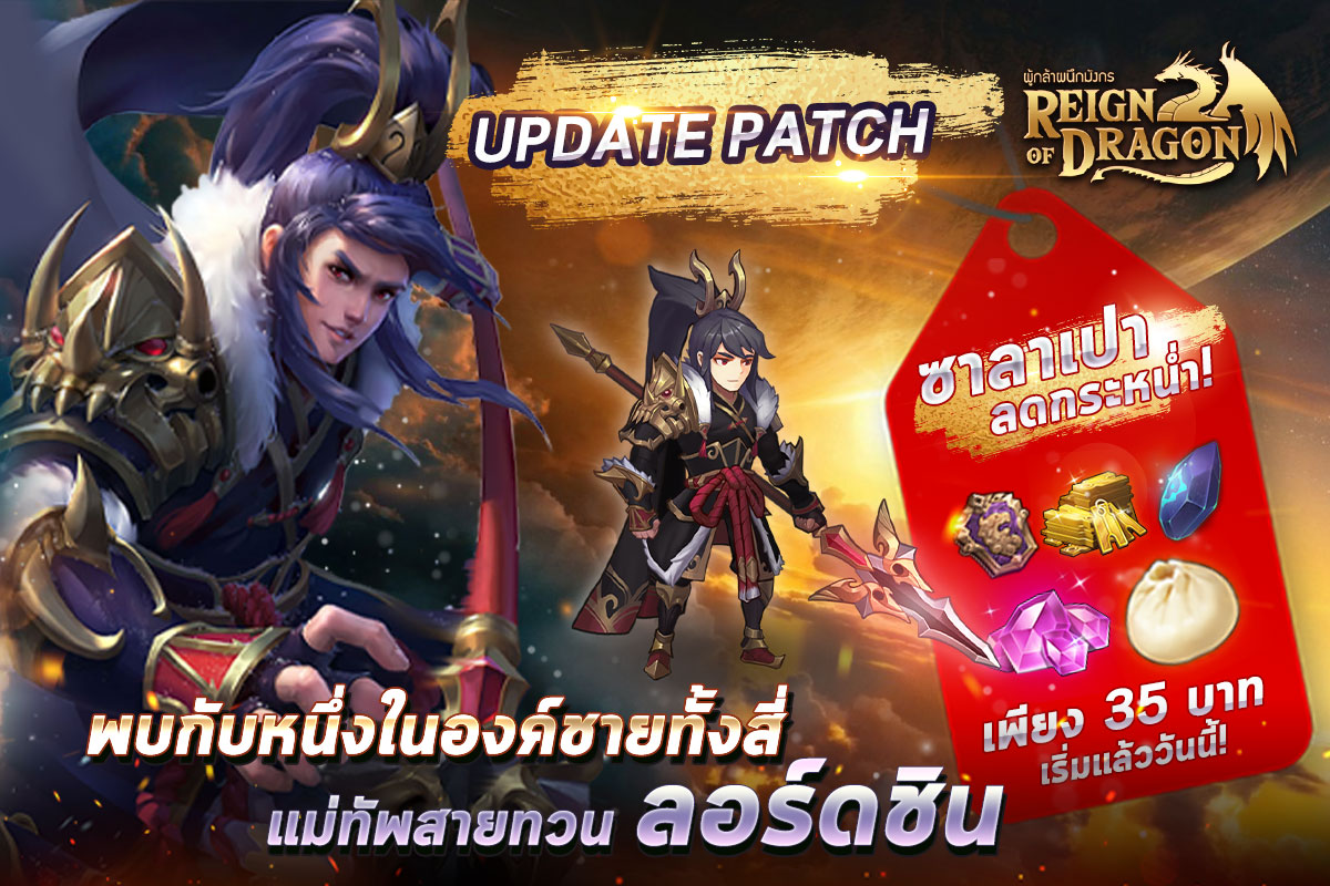 Reign of Dragon 2112020 1