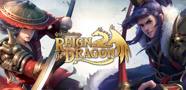 Reign of Dragon ผู้กล้าผนึกมังกรเจาะลึกระบบพัฒนาตัวละคร