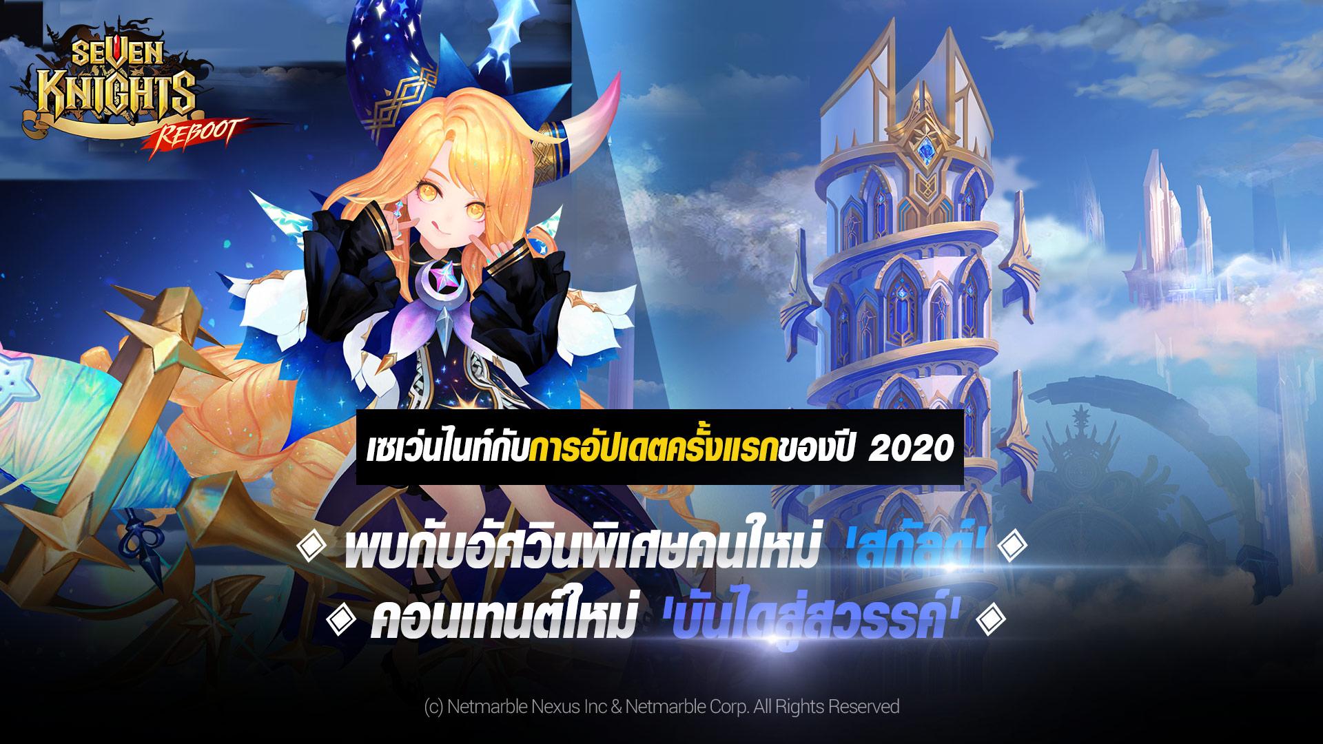 Seven Knights 912020 1