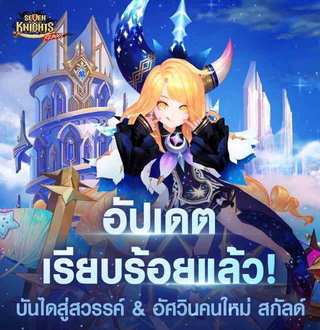 Seven Knights 912020 2