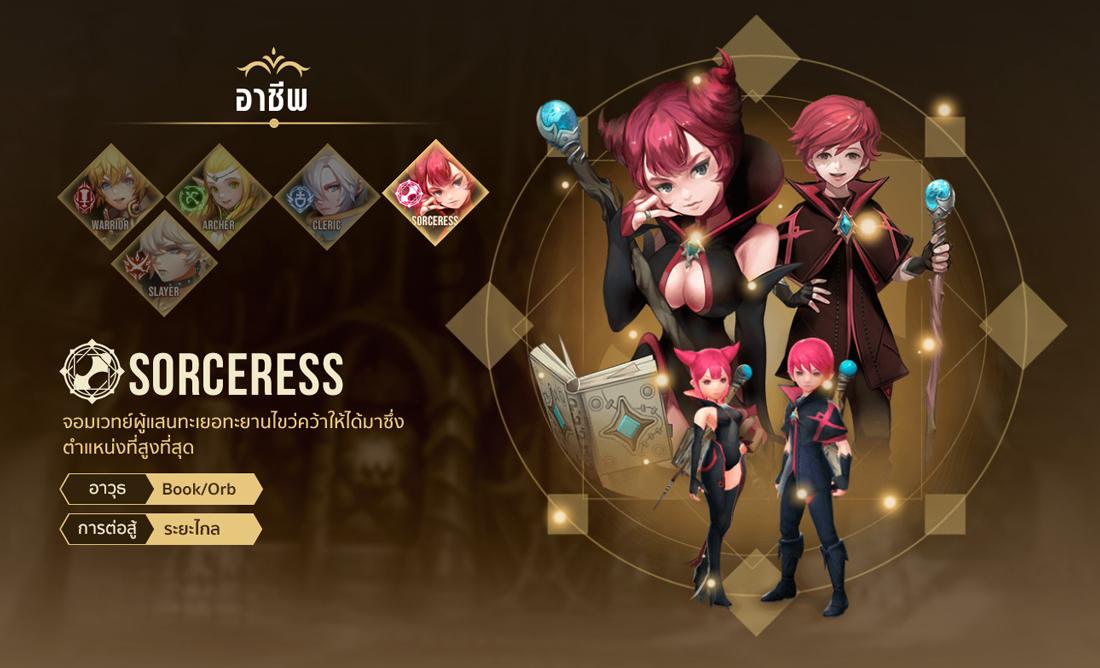 Sorceress TH