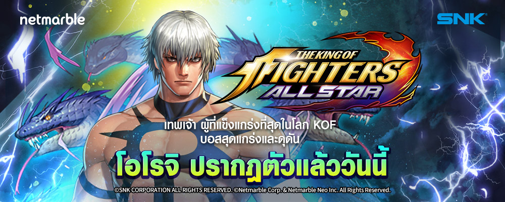 THE KING OF FIGHTERS ALLSTAR 212020 1