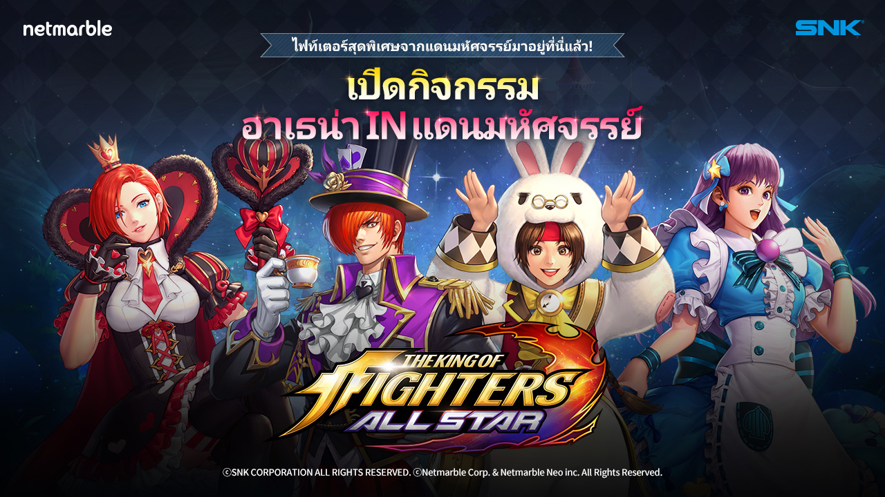 THE KING OF FIGHTERS ALLSTAR 2212020 1