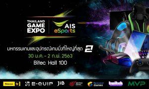 Thailand Game Expo by AIS eSports ครั้งที่ 2 งานสุดยิ่งใหญ่แห่งปี