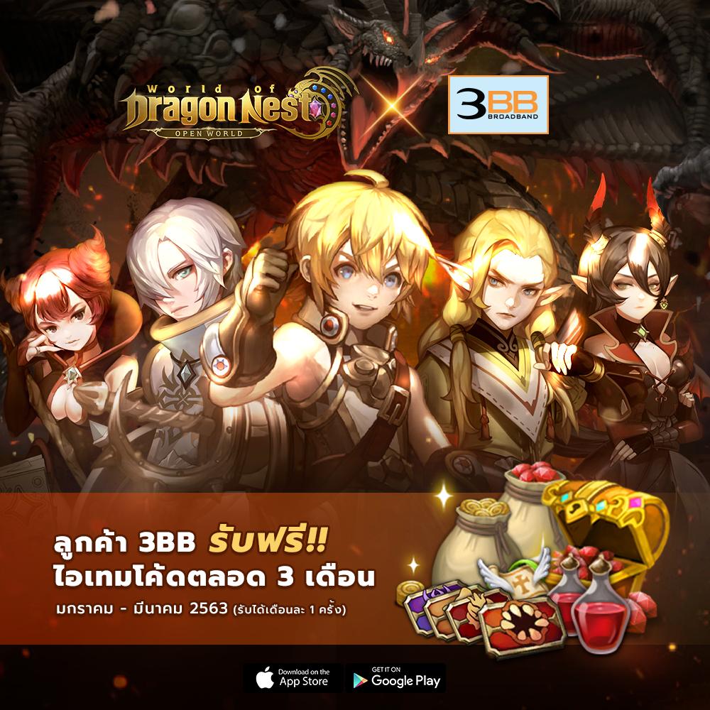 World of Dragon Nest 1312020