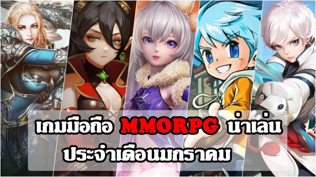 MMORPG น่าเล่นประจำเดือนมกราคม 01