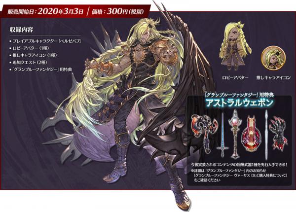 Granblue Fantasy 2322020 2
