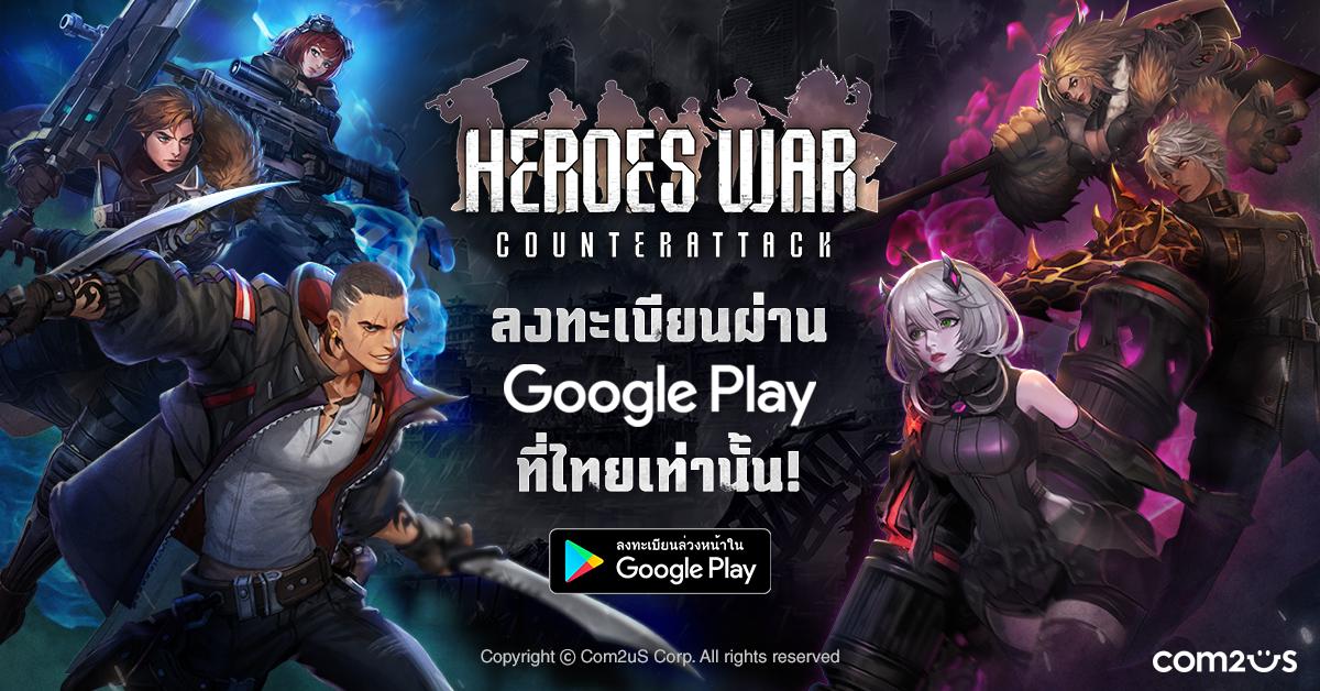 Heroes War 1822020 1