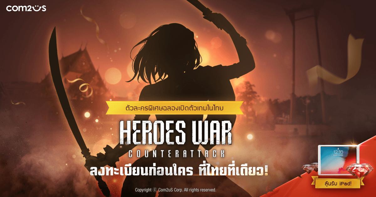 Heroes War Counterattack 24220202