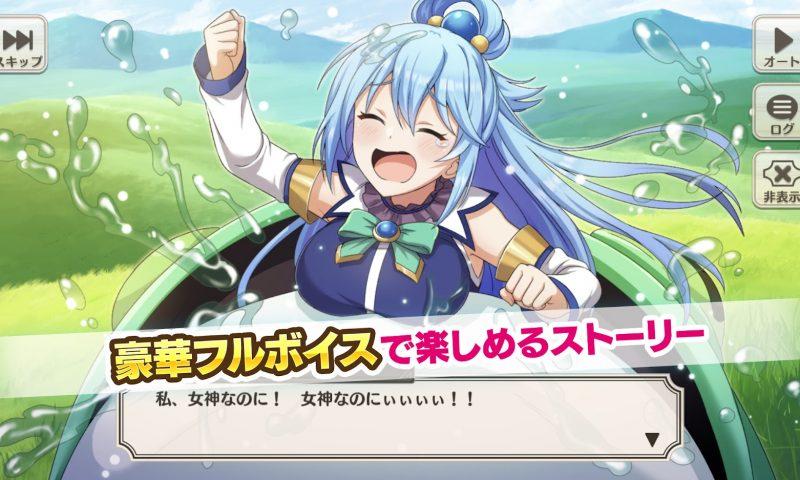 KonoSuba Mobile เกมมือถือจากการ์ตูนสุดเกรียนเตรียมเปิดให้ทดสอบ