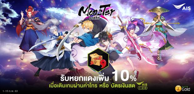 Monster Diary 322020 3