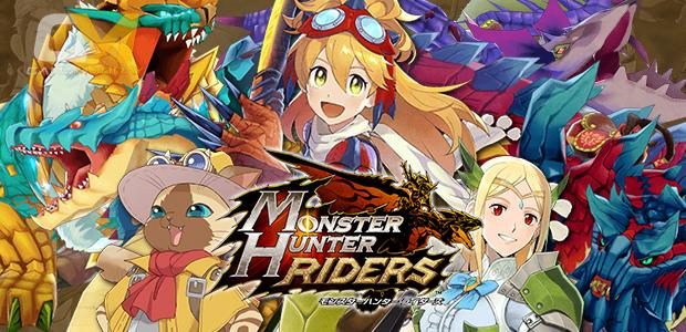 เกมล่าแย้มือถือ Monster Hunter Riders ได้ฤกษ์เปิดตัว 19 กุมภาพันธ์นี้