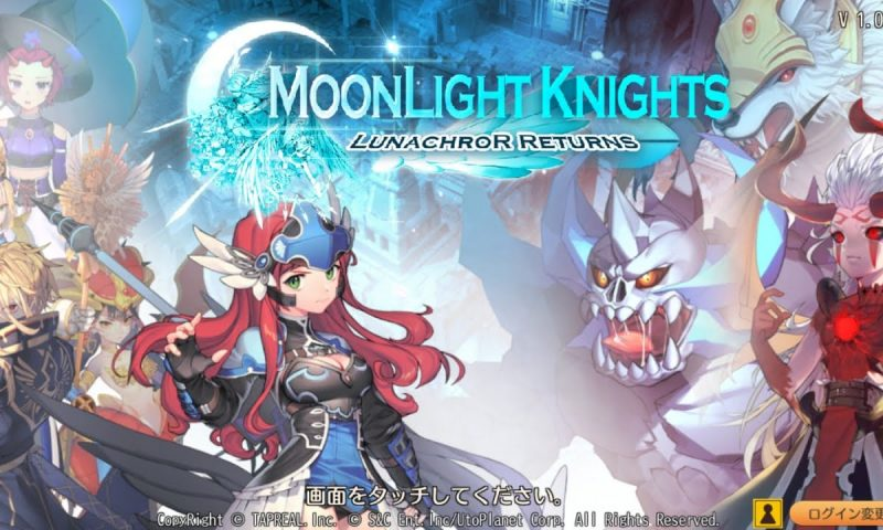 Moonlight Knight: LunachroR Returns เกมมือถือ RPG งานภาพขั้นเทพ
