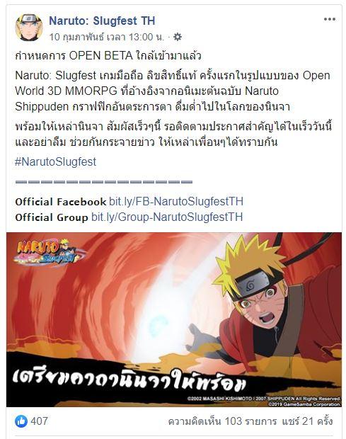 Naruto Slugfest 1222020 3