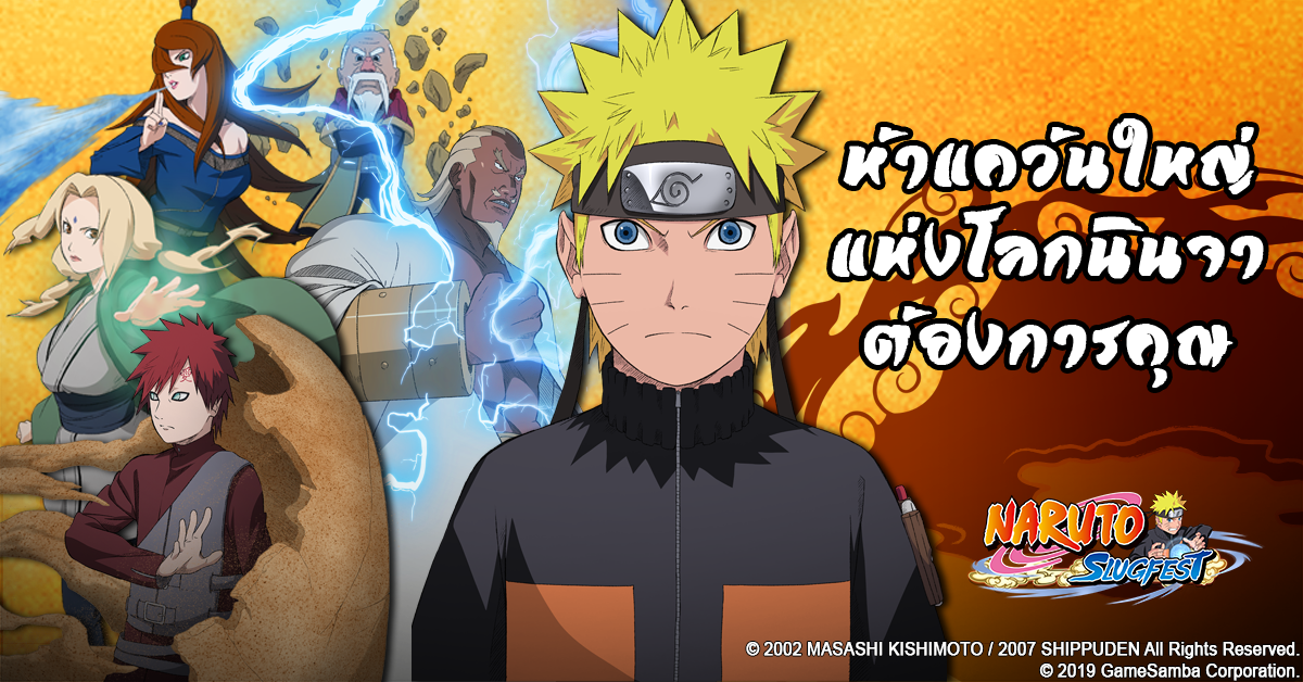 Naruto Slugfest 2422020 1