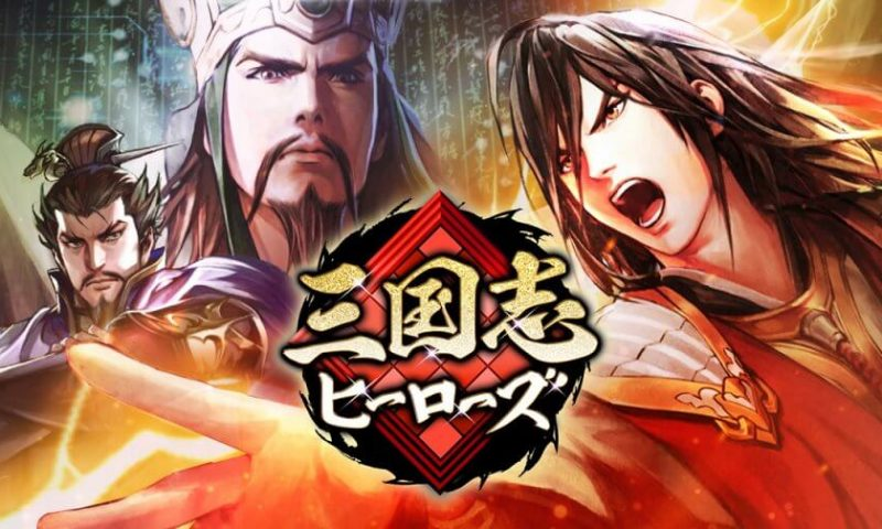 Sangokushi Heroes เปิดตัวเกมมือถือแนววางแผนใหม่ทั้ง iOS และ Android