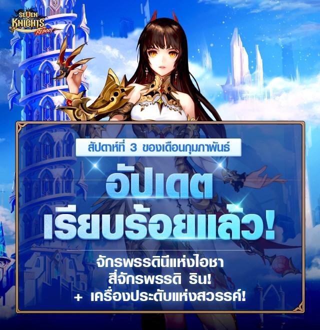 Seven Knights 2022020 2