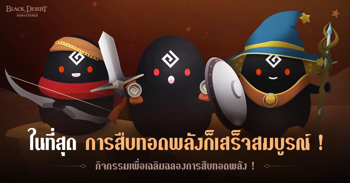 Black Desert Online 432020 2