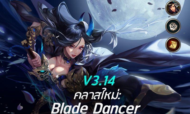 แม่มาแล้ว Blade Dancer มาจุติใน Kritika: The White Knights แล้ววันนี้