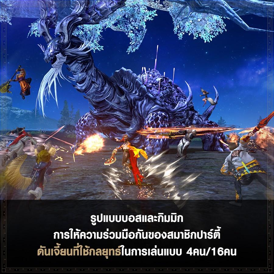 Blade Soul Revolution 2432020 2