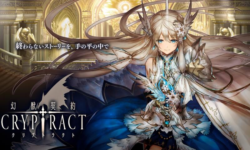 Cryptract เกมมือถือ Turn based RPG สไตล์ญี่ปุ่นเปิดเวอร์ชั่น Global