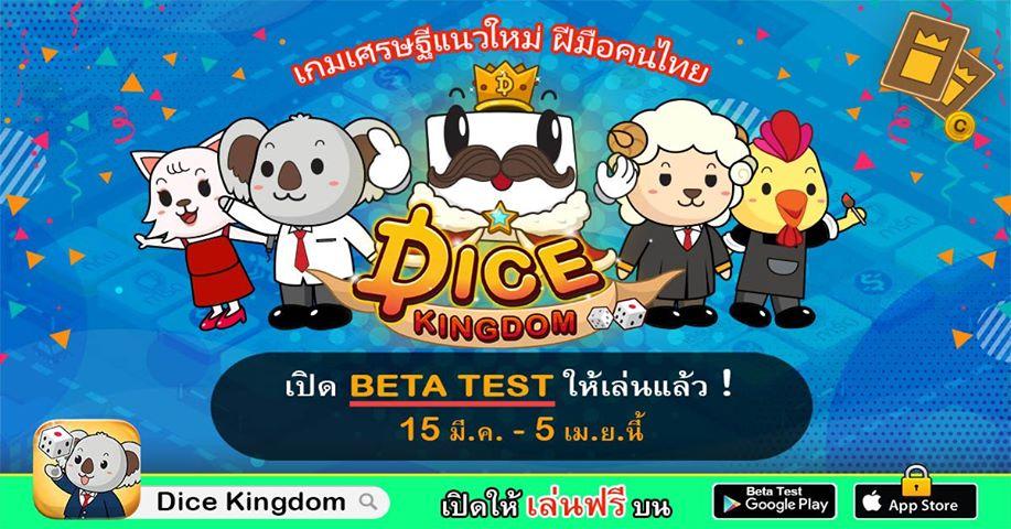 Dice Kingdom 210363