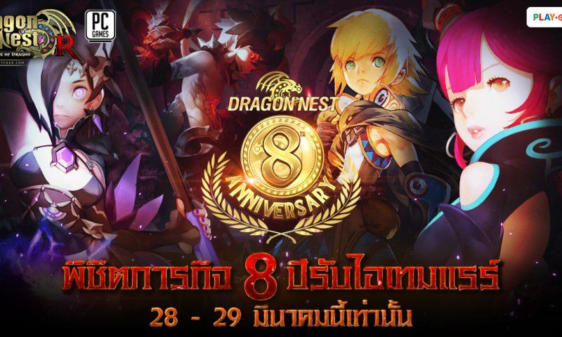 Dragon Nest ฉลองครบรอบ 8 ปี ตำนาน Action MMORPG