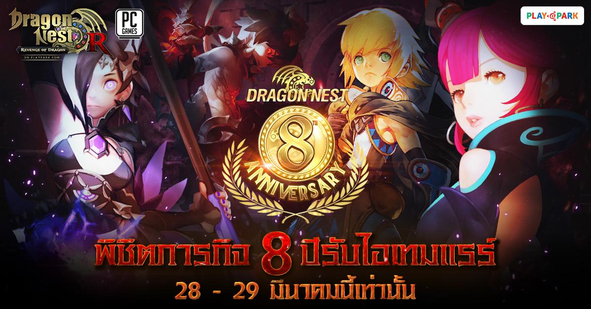 Dragon Nest 2432020 2