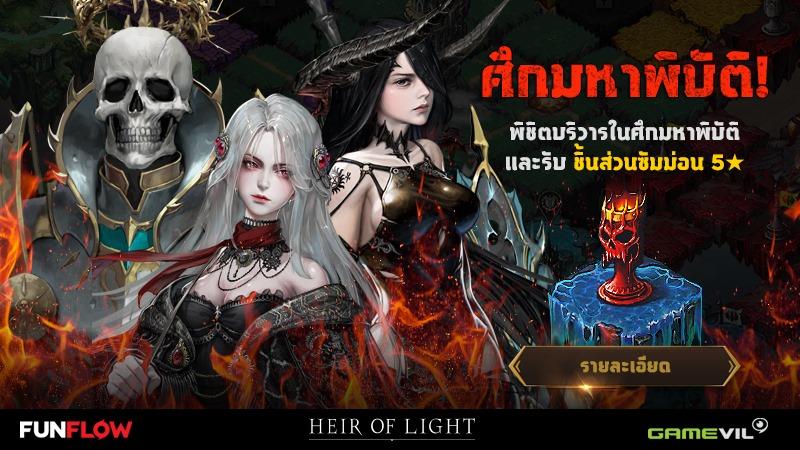 Heir of Light 332020 3 1