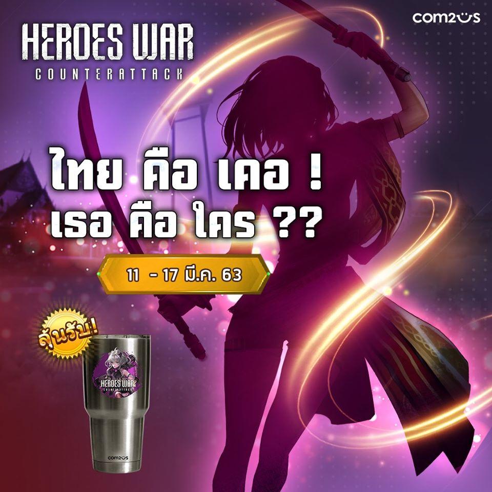 Heroes War 1332020 2