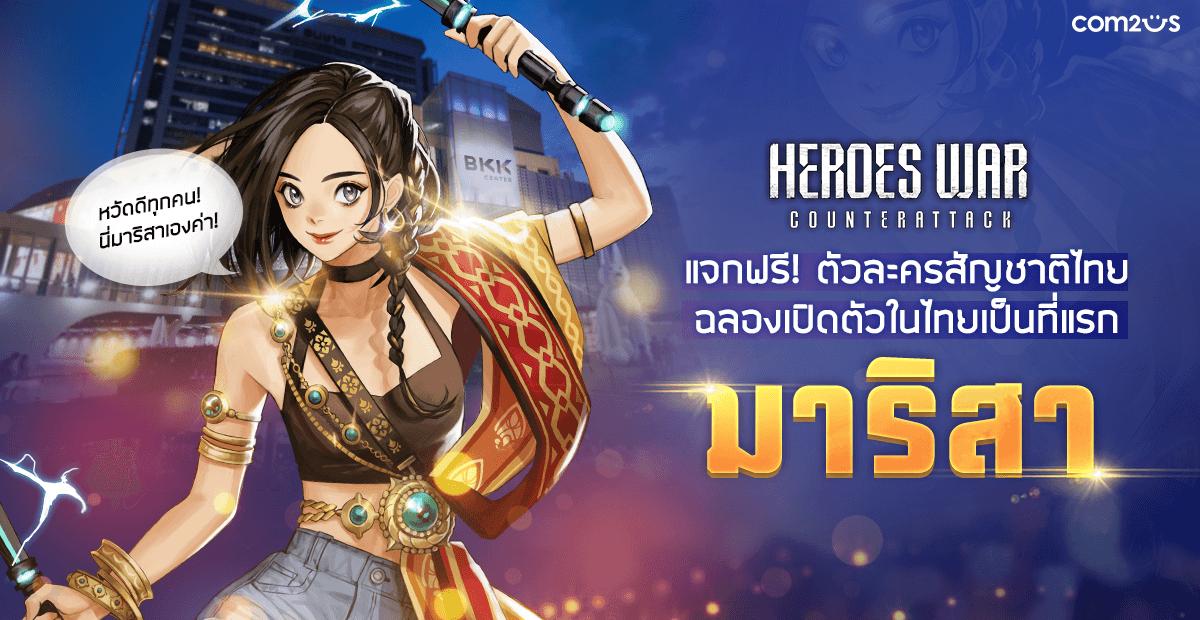 Heroes War 1832020 1