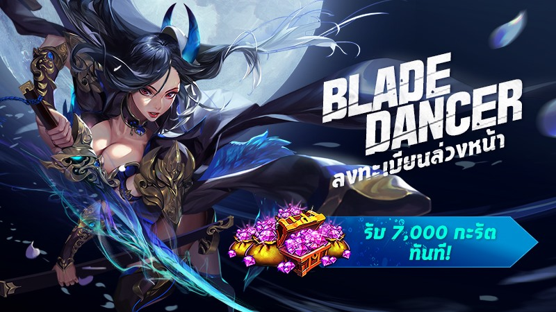 Kritika: The White Knight อัปเดตเตรียมต้อนรับตัวละครใหม่ Blade Dancer