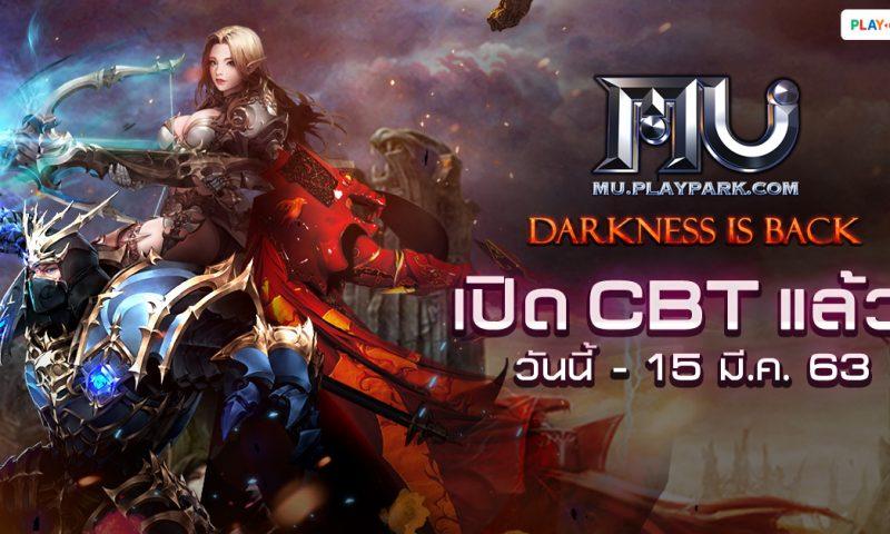 ลุยได้ MU Online เกมออนไลน์เก็บเวล MMORPG พร้อมเปิด CBT มี.ค. 2020