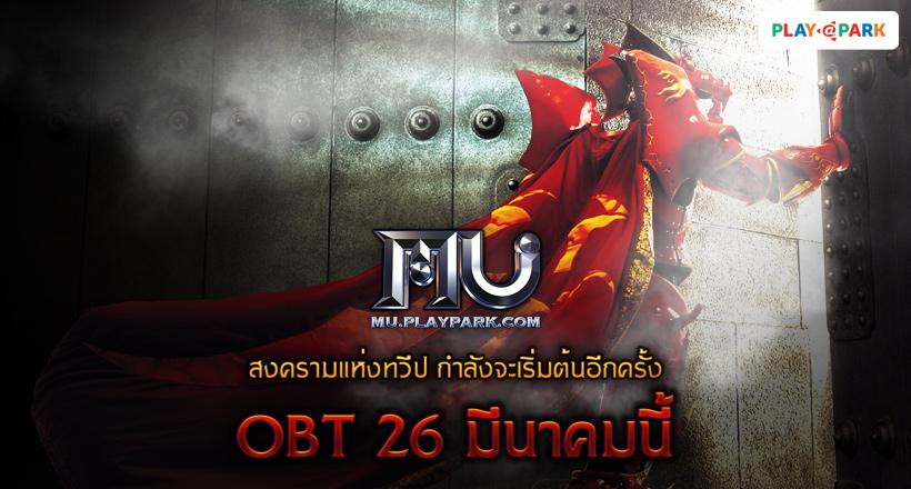 MU Online 2032020