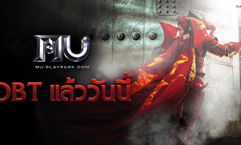 MU Online เกมออนไลน์แนว MMORPG สุดคลาสิกเปิด OBT
