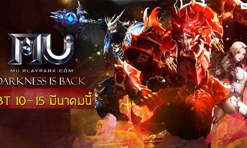ความสนุกกำลังกลับมา MU Online เตรียมเปิด CBT 10-15 มีนาคมนี้
