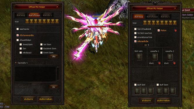 MU Online 332020 3
