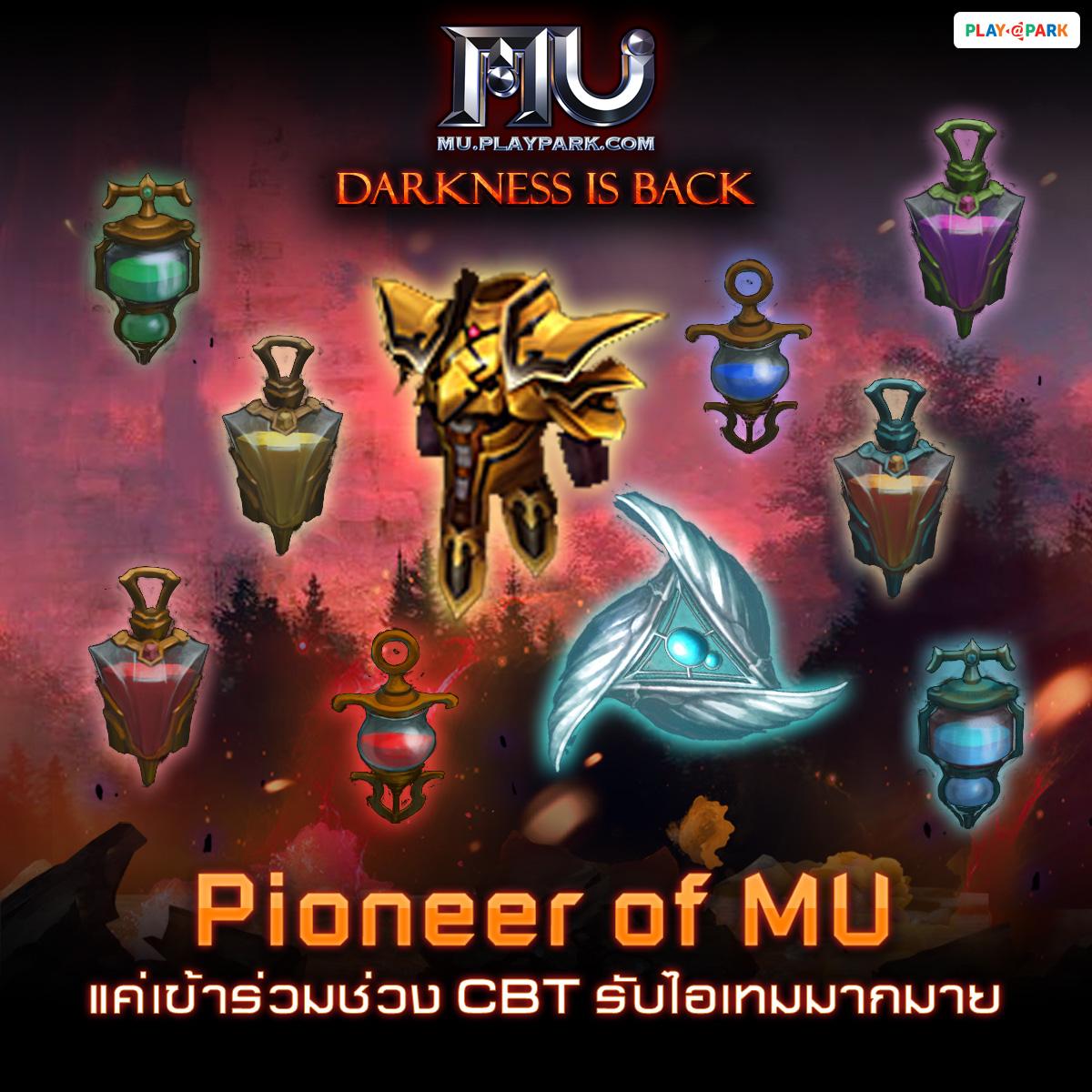 MU Online 632020 2