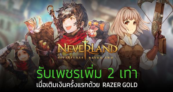 Neverland 1932020 6