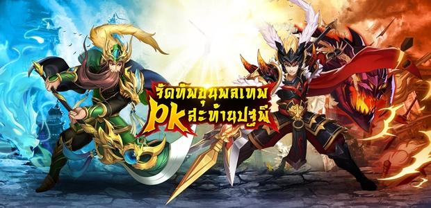VNG เปิดตัวเกมมือถือใหม่ Samkok Arena เตรียมบุกเมืองไทยเร็วๆ นี้