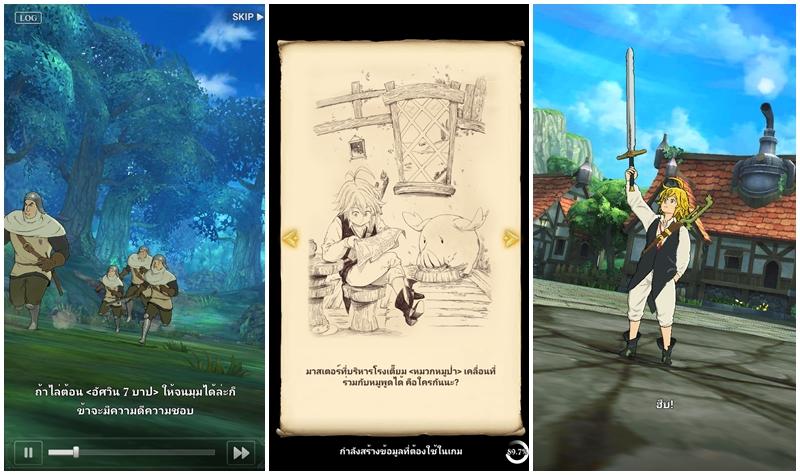 รีวิว Seven Deadly Sins :Grand Cross เกมมือถือ 3D RPG ของเหล่า 7 บาป