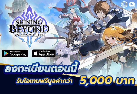 Shining Beyond 1032020 4