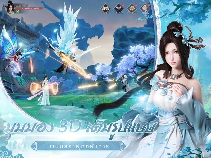 SwordSoul 3132020 3
